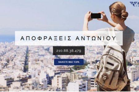 Νέα εταιρική ιστοσελίδα για τις Αποφράξεις Αντωνίου!