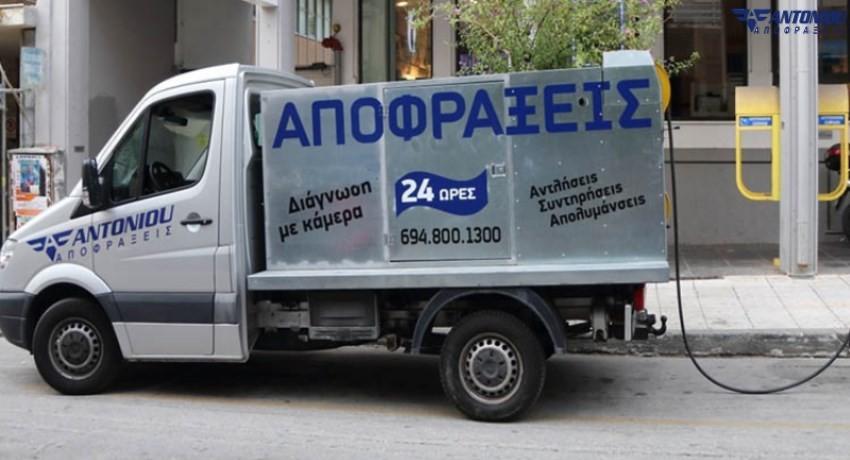 ΑΠΟΦΡΑΞΕΙΣ ΑΓΙΟΙ ΑΝΑΡΓΥΡΟΙ